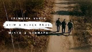 St1M & Black Bros. - Мечты и Кошмары (2016)
