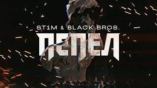St1M & Black Bros. - Пепел (2018)