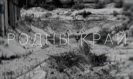 BRUTTO - Родны Край (2015)