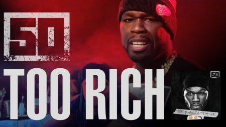50 Cent - Too Rich (2015)