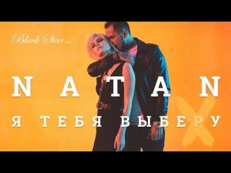 Natan - Я тебя выберу (2016)