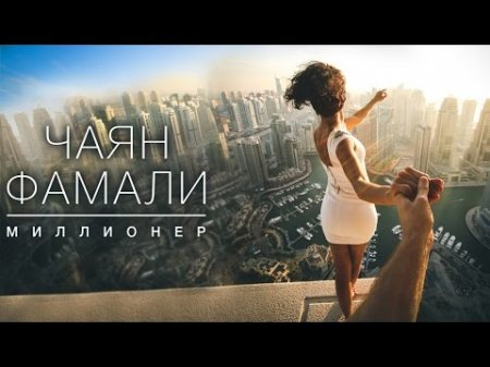 Чаян Фамали - Миллионер (2016)