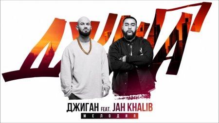 Джиган и Jah Khalib - Мелодия (2016)