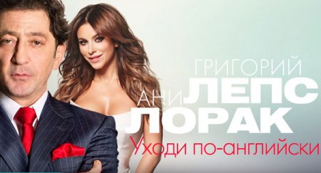 Григорий Лепс и Ани Лорак - Уходи по-английски (2016)