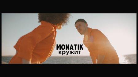 MONATIK - Кружит (2016)