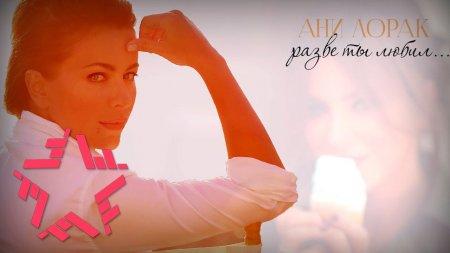 Ани Лорак - Разве ты любил (2016)