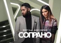 Мот и Ани Лорак – Сопрано (2017)