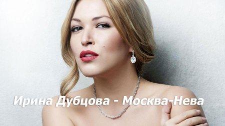 Ирина Дубцова - Москва-Нева (2017)