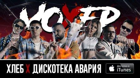ХЛЕБ feat. Дискотека АВАРИЯ - Мохер (2017)