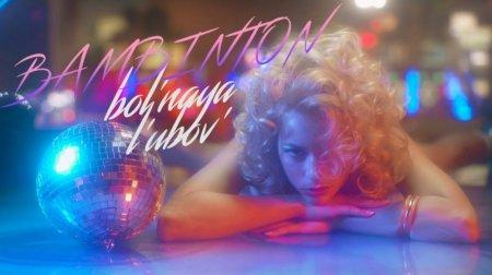 Бамбинтон - Больная любовь (2017)