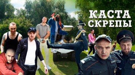 Каста - Скрепы (2017)