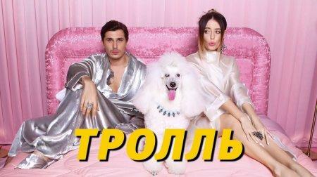 Время и Стекло - Тролль (2017)
