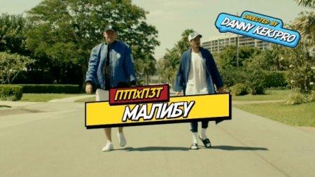ПТП feat. ПЗТ - Малибу (2017)