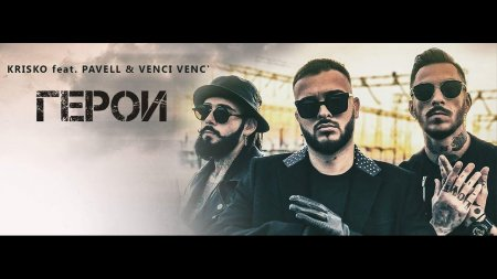 Krisko feat. Pavell & Venci Venc' - GEROI (2017)