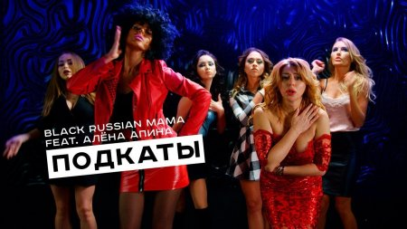 Black Russian Mama feat. Алёна Апина - Подкаты (2017)