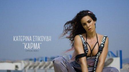 Katerina Stikoudi - Karma (2018)