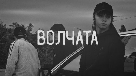 YARMAK - Волчата (2018)