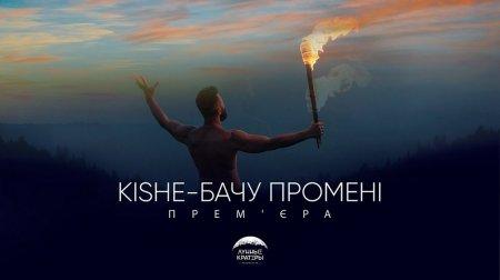 KISHE - БАЧУ ПРОМЕНІ (2018)