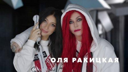 Ольга Ракицкая и Ирина Билык - Подружка (2018)