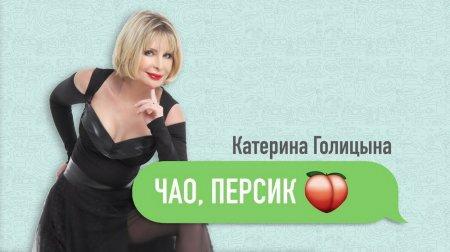 Катерина Голицына - Чао, персик (2018)