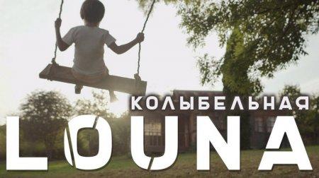 LOUNA - Колыбельная (2018)