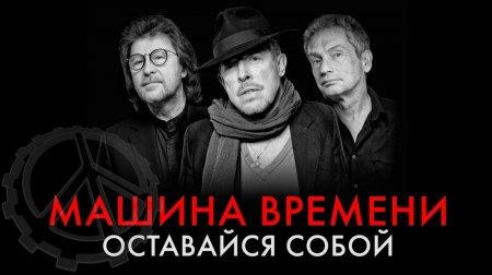 Машина Времени - Оставайся собой (2018)