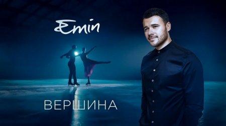EMIN - Вершина (2018)