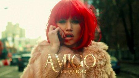 Индира - Amigo (2019)