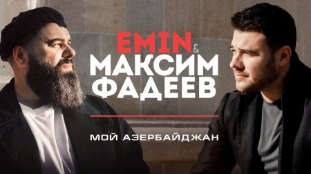 EMIN & Максим Фадеев - Мой Азербайджан (2019)