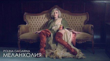 Полина Гагарина - Меланхолия (2019)