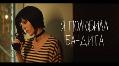 Elvira T – Я полюбила бандита (2019)