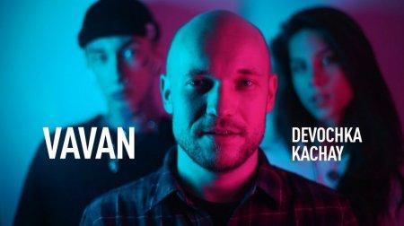 Vavan - Девочка качай (2019)