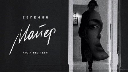 Евгения Майер - Кто я без тебя (2019)