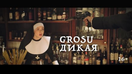 GROSU - Дикая (2019)