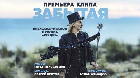 Александр Иванов и группа Рондо - Забытая (2019)