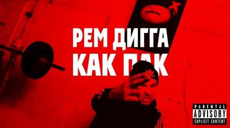 Рем Дигга - Как Пак (2019)