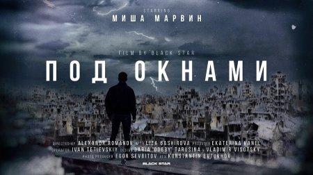 Миша Марвин - Под окнами (2019)