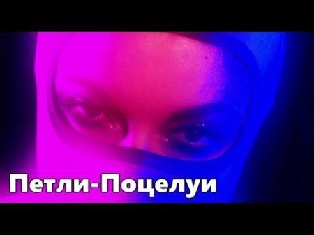 Наташа Королева - Петли-поцелуи (2019)