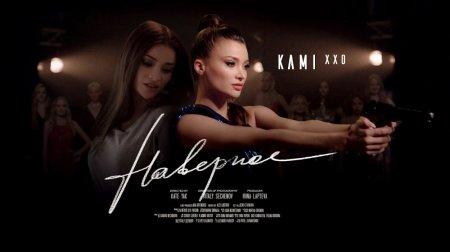 KAMI XXO - Наверное (2019)