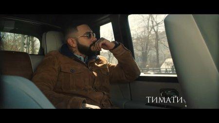 Тимати - Помнишь (2019)